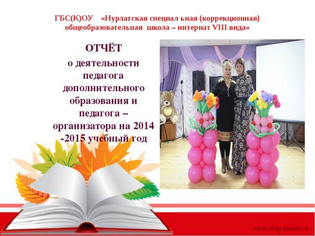 ГБС(К)ОУ «Нурлатская специал ьная (коррекционная) общеобразовательная школа –...