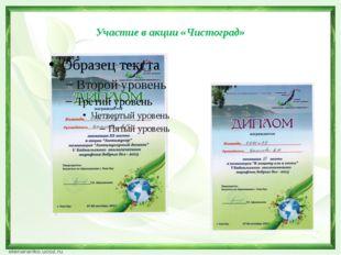 Участие в акции «Чистоград»