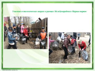 Участие в экологических акциях в рамках Международного Марша парков