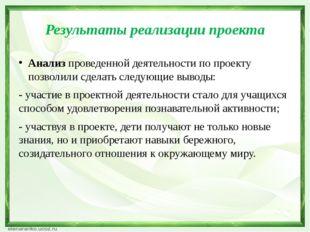 Результаты реализации проекта Анализ проведенной деятельности по проекту позв