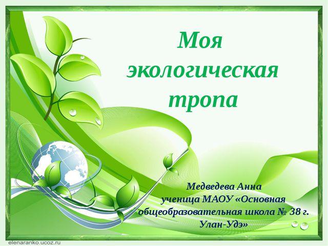 Моя экологическая тропа Медведева Анна ученица МАОУ «Основная общеобразовател...