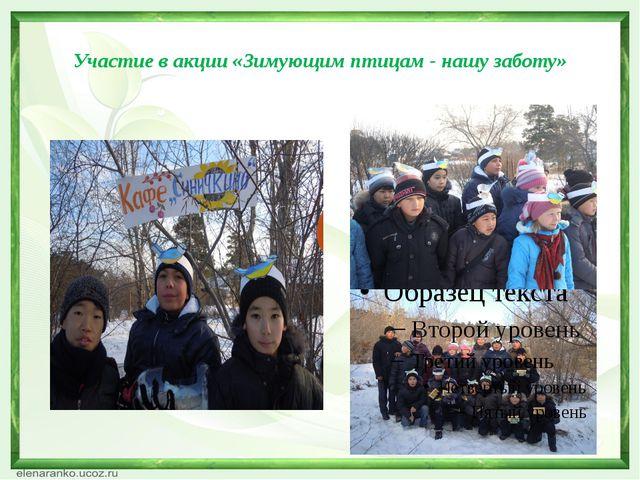 Участие в акции «Зимующим птицам - нашу заботу»