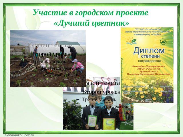 Участие в городском проекте «Лучший цветник»