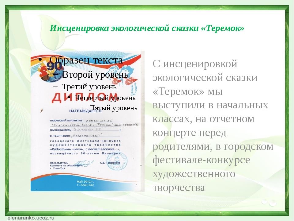 Инсценировка экологической сказки «Теремок» С инсценировкой экологической ск...