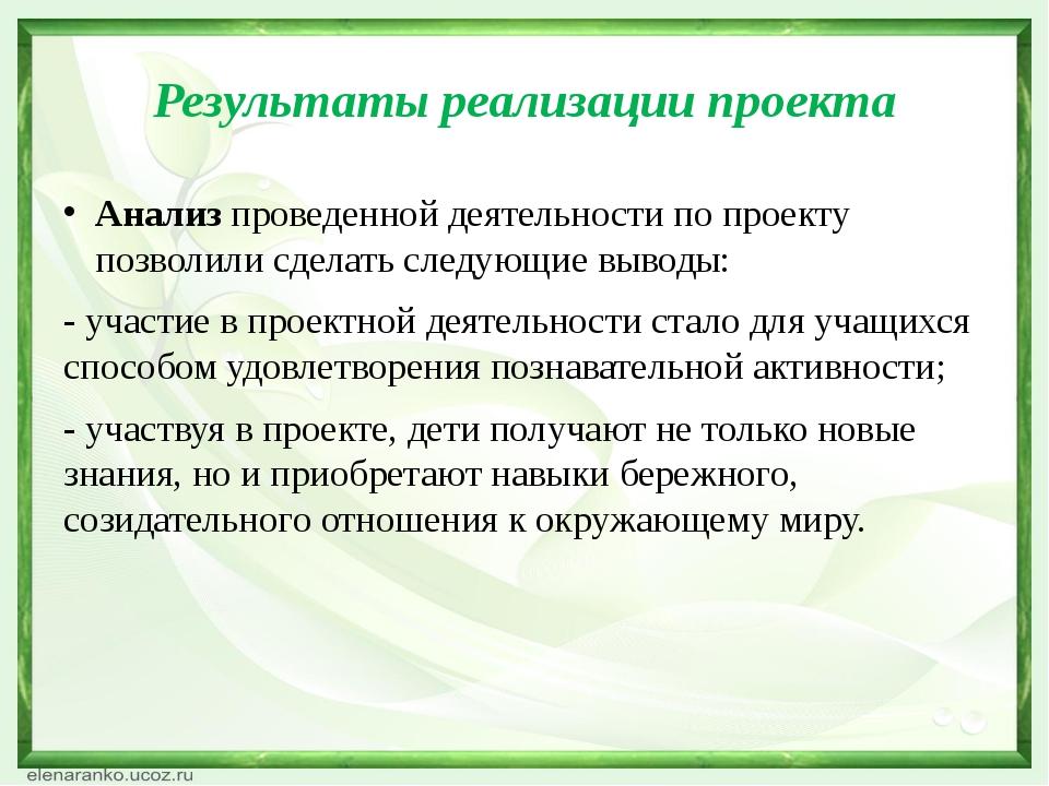 Результаты реализации проекта Анализ проведенной деятельности по проекту позв...