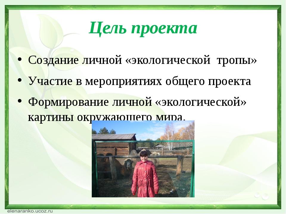 Цель проекта Создание личной «экологической тропы» Участие в мероприятиях общ...
