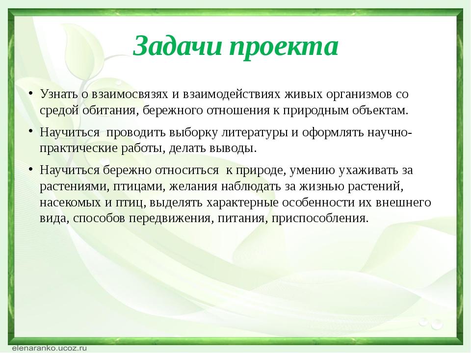 Задачи проекта Узнать о взаимосвязях и взаимодействиях живых организмов со ср...