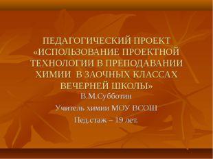 ПЕДАГОГИЧЕСКИЙ ПРОЕКТ «ИСПОЛЬЗОВАНИЕ ПРОЕКТНОЙ ТЕХНОЛОГИИ В ПРЕПОДАВАНИИ ХИМИ
