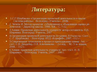 Литература: 1.С.Г.Щербакова «Организация проектной деятельности в школе. Сист