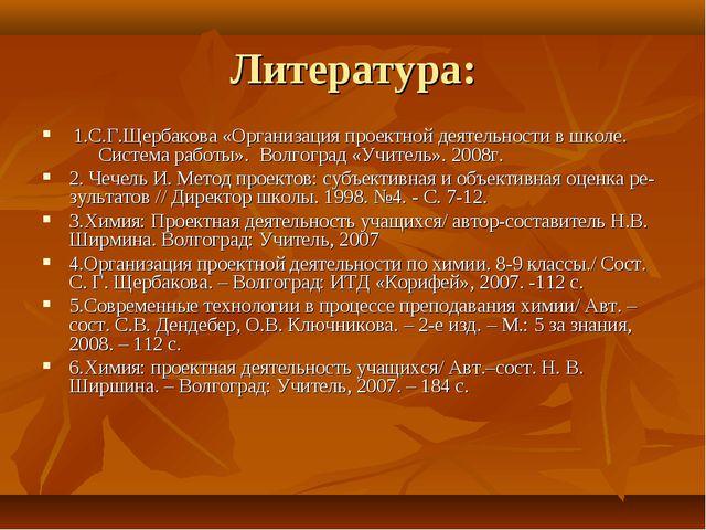Литература: 1.С.Г.Щербакова «Организация проектной деятельности в школе. Сист...