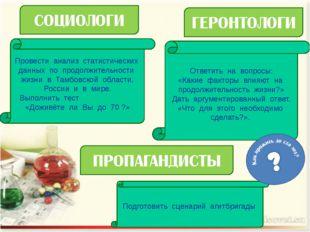 Провести анализ статистических данных по продолжительности жизни в Тамбовской
