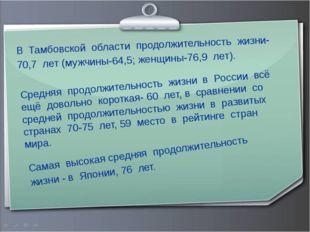 В Тамбовской области продолжительность жизни- 70,7 лет (мужчины-64,5; женщины