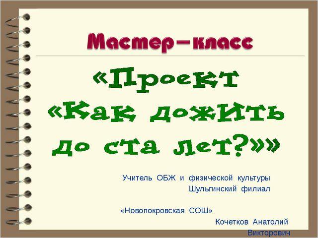 Учитель ОБЖ и физической культуры Шульгинский филиал «Новопокровская СОШ» Ко...