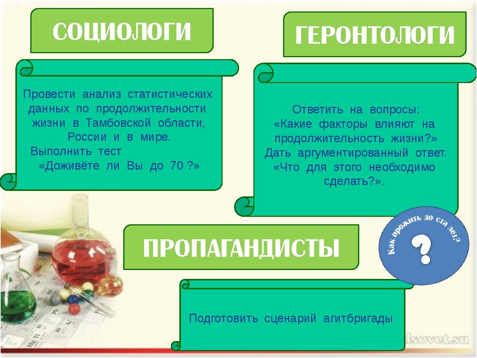 Провести анализ статистических данных по продолжительности жизни в Тамбовской...