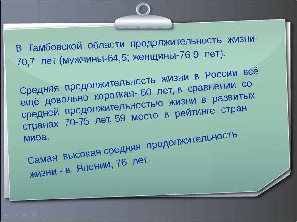В Тамбовской области продолжительность жизни- 70,7 лет (мужчины-64,5; женщины...
