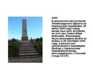 1944 В результате наступления Ленинградского фронта на Карельском перешейке