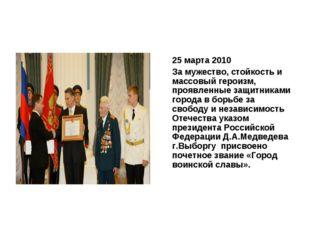 25 марта 2010 За мужество, стойкость и массовый героизм, проявленные защитн