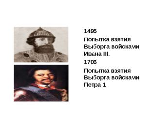 1495 Попытка взятия Выборга войсками Ивана III. 1706 Попытка взятия Выбор