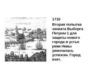 1710 Вторая попытка захвата Выборга Петром 1 для защиты нового города в уст