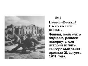 1941 Начало «Великой Отечественной войны». Финны, пользуясь случаем, реши