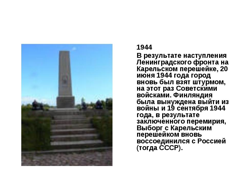 1944 В результате наступления Ленинградского фронта на Карельском перешейке...