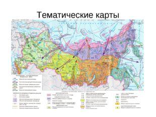 Тематические карты