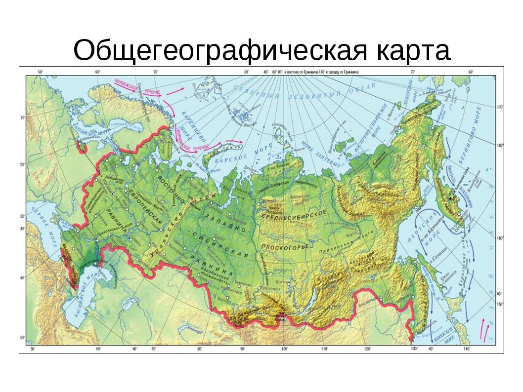 Общегеографическая карта