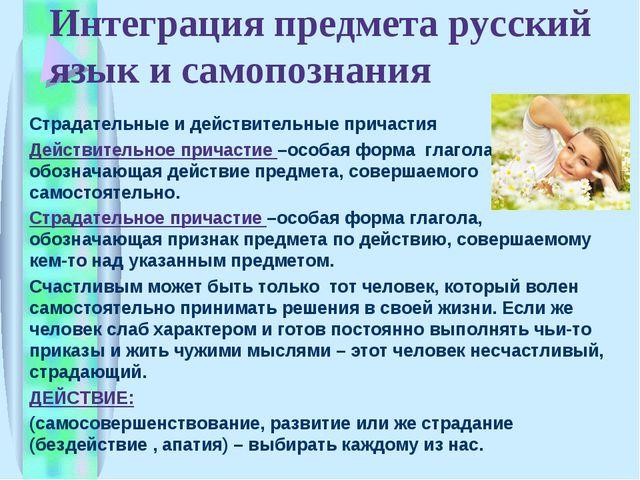Интеграция предмета русский язык и самопознания Страдательные и действительны...