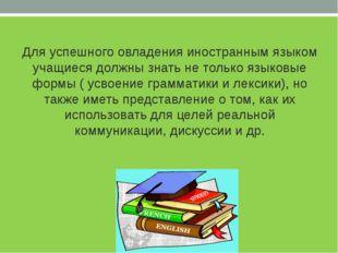 Для успешного овладения иностранным языком учащиеся должны знать не только яз