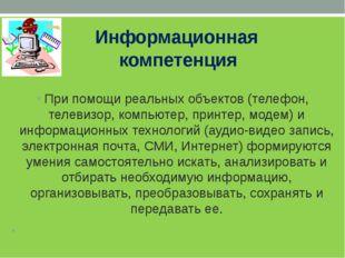 Информационная компетенция При помощи реальных объектов (телефон, телевизор,