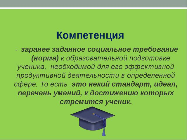 Компетенция - заранее заданное социальное требование (норма) к образовательн...