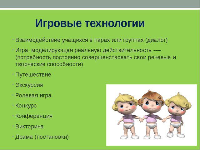 Игровые технологии Взаимодействие учащихся в парах или группах (диалог) Игра...