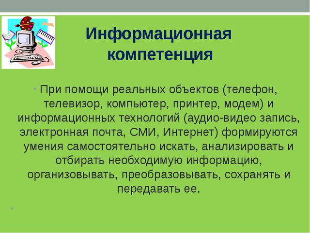 Информационная компетенция При помощи реальных объектов (телефон, телевизор,...