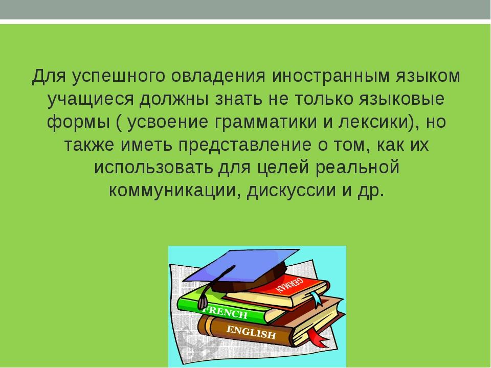Для успешного овладения иностранным языком учащиеся должны знать не только яз...