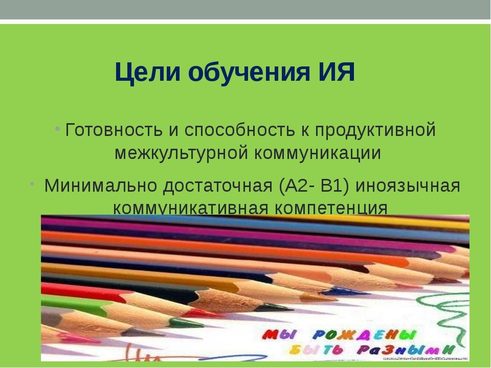 Цели обучения ИЯ Готовность и способность к продуктивной межкультурной комму...