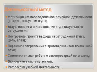 Деятельностный метод Мотивация (самоопределение) в учебной деятельности («над