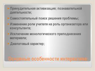 Основные особенности интерактива: Принудительная активизация; познавательной