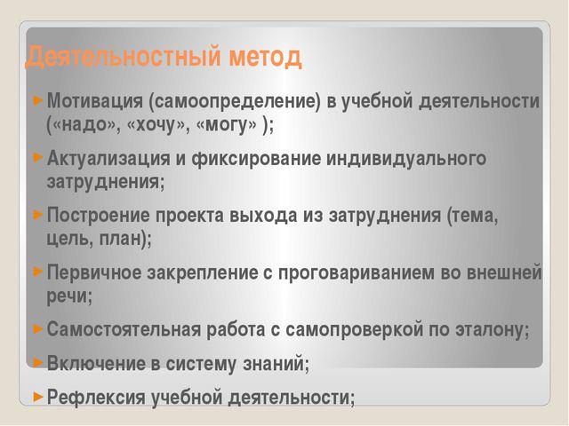Деятельностный метод Мотивация (самоопределение) в учебной деятельности («над...