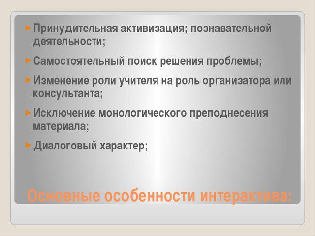 Основные особенности интерактива: Принудительная активизация; познавательной...