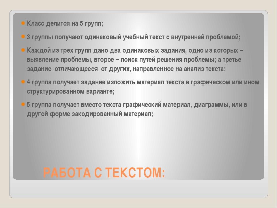 РАБОТА С ТЕКСТОМ: Класс делится на 5 групп; 3 группы получают одинаковый уче...