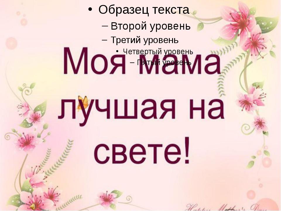 Поздравления с днем рождения мама лучшая на свете