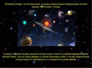 Солнечная система- это система планет, в центре которой находится яркая звез
