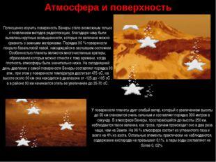 Полноценно изучить поверхность Венеры стало возможным только с появлением мет