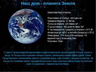 Наш дом - планета Земля Характеристики планеты:  Расстояние от Солнца:149,6