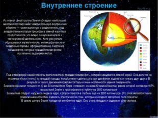Внутреннее строение Из планет своей группы Земля обладает наибольшей массой и