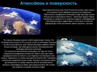 Атмосфера и поверхность Земля единственная из всех планет Солнечной системы,