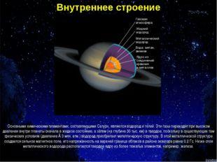 Внутреннее строение Основными химическими элементами, составляющими Сатурн, я