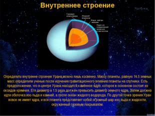 Внутреннее строение Определить внутренне строение Урана можно лишь косвенно.