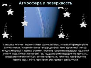 Атмосфера и поверхность Атмосфера Нептуна - внешняя газовая оболочка планеты,