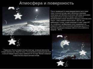 Атмосфера и поверхность Плутон, занимающий по своим размерам девятое место ср